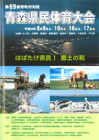 第69回青森県民体育大会