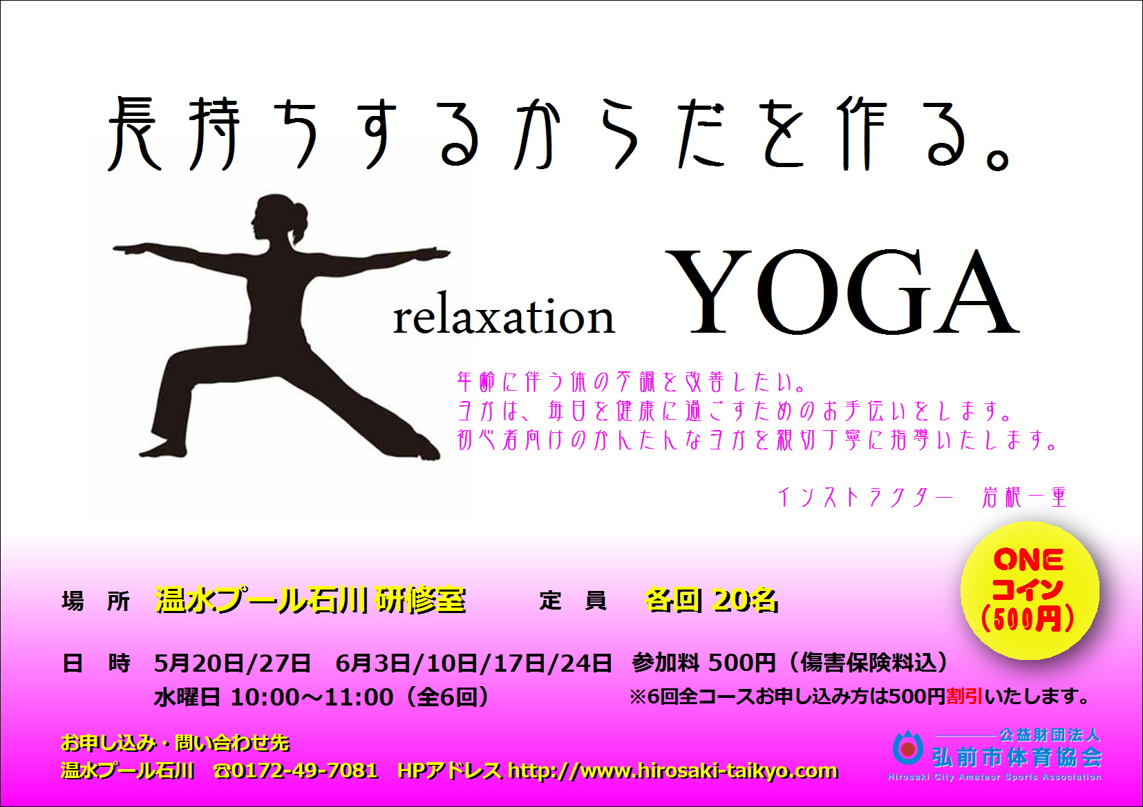 relaxation YOGA