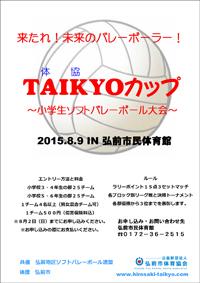 Taikyoカップ~小学生ソフトバレーボール大会~