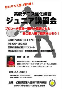 テニス講習会