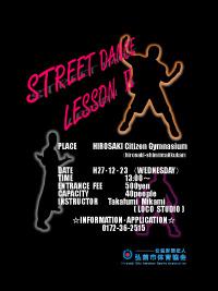 STREET DANCE LESSON Ⅱ