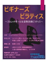 ビギナーズピラティス ~ストレッチポール&姿勢改善ピラティス~
