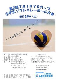 第2回TAIKYOカップ~小学生ソフトバレーボール大会~