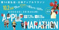 第14回弘前・白神アップルマラソン