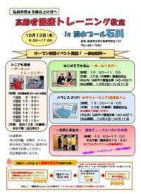 温水プール石川高齢者健康トレーニング教室