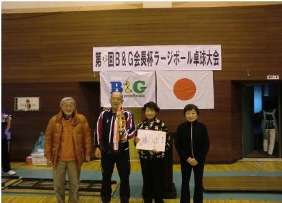 第6回B&G会長杯ラージボール卓球大会