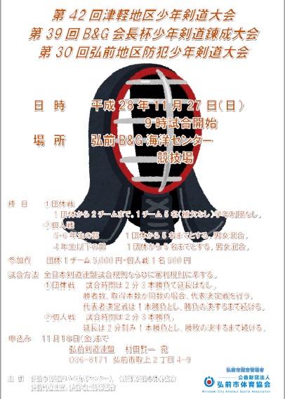 第39回B&G会長杯少年剣道錬成大会