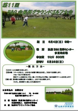 第11回B&G会長杯グラウンドゴルフ大会