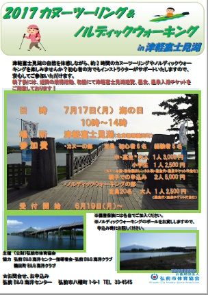 2017カヌーツーリング&ノルディックウォーキングin津軽富士見湖