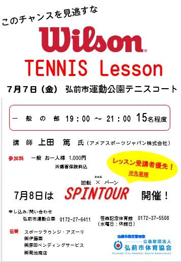 Wilsonテニスレッスン