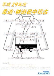 平成29年度柔道暑中稽古
