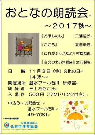 おとなの朗読会2017秋