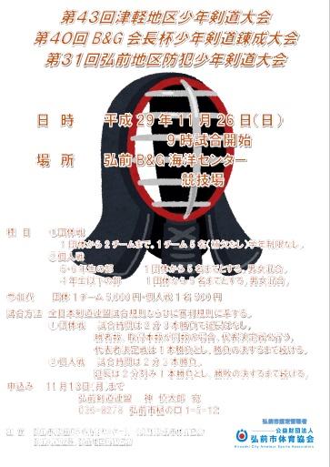 第40回B&G会長杯少年剣道錬成大会