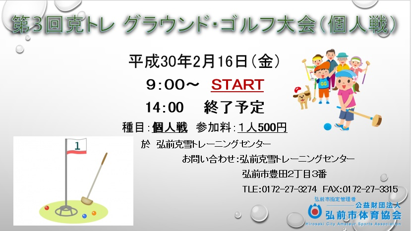 第3回克トレ グラウンド・ゴルフ大会(個人戦)