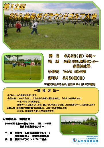 第12回B&G会長杯グラウンドゴルフ大会