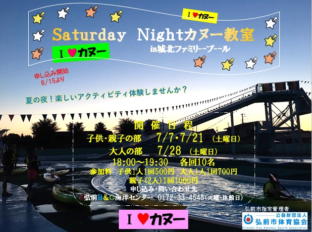 Saturday(サタデー) Night(ナイト)カヌー教室 in城北ファミリープール