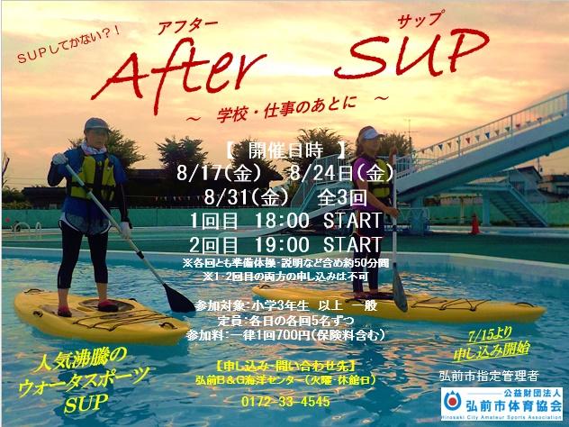 After(あふたー) SUP(さっぷ)~学校・仕事のあとに~