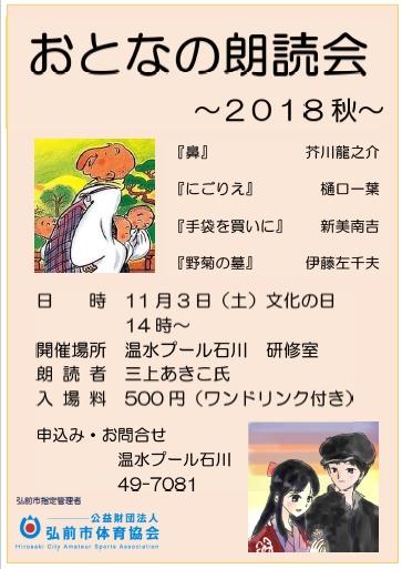 おとなの朗読会2018秋