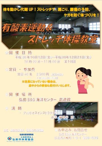 有酸素運動&ストレッチ体操教室