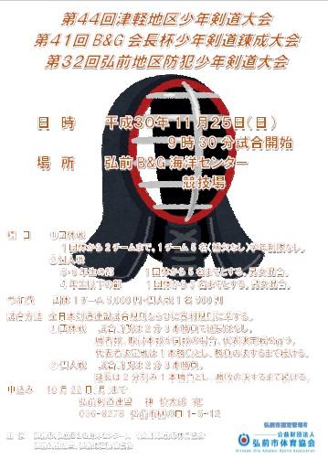 第41回 B&G会長杯少年剣道錬成大会