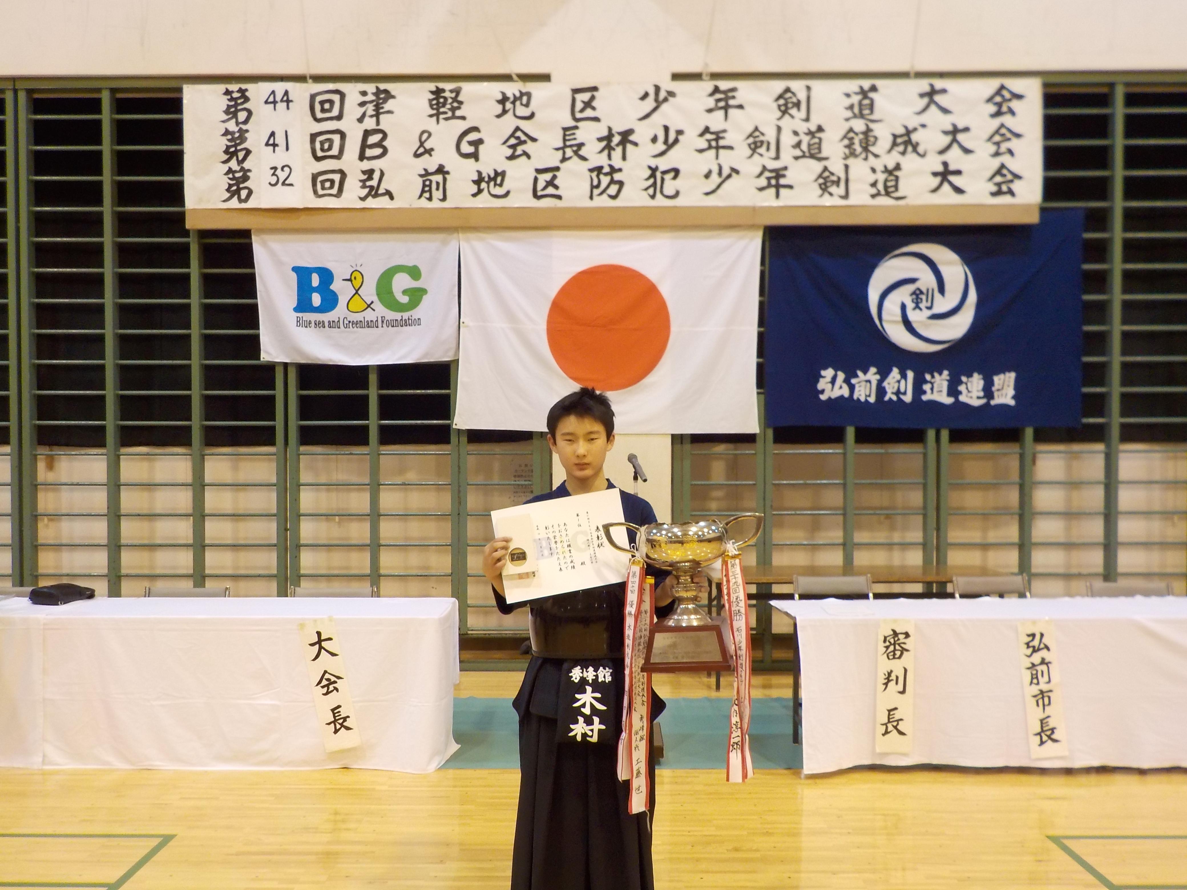 第41回B&G会長杯少年剣道錬成大会