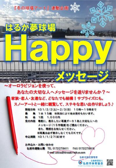 はるか夢球場Happyメッセージ
