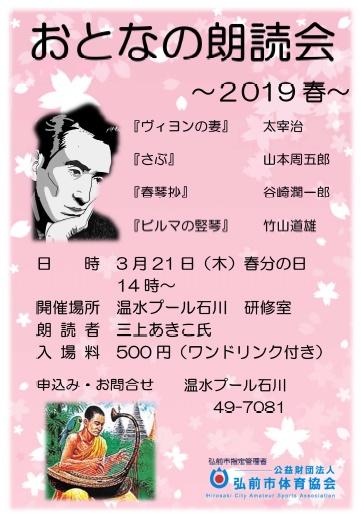おとなの朗読会2019春
