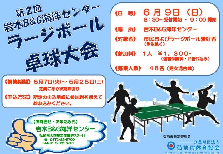 ラージボール卓球大会