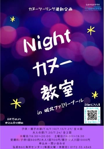「Night(ナイト)カヌー教室」
