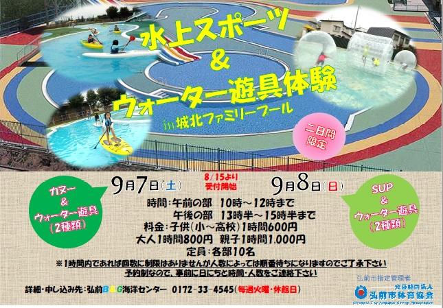 水上スポーツ&ウォーター遊具体験 in城北ファミリープール