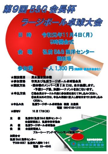 第9回B&G会長杯ラージボール卓球大会