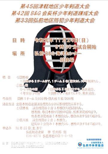 第42回 B&G会長杯少年剣道錬成大会