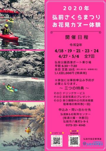 2020・弘前さくらまつりお花見カヌー体験