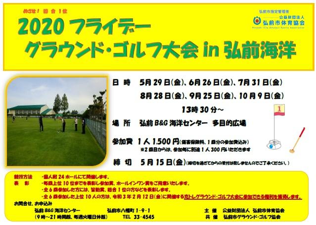 2020フライデーグラウンド・ゴルフ大会in弘前海洋