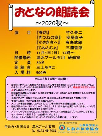 おとなの朗読会~2020秋~